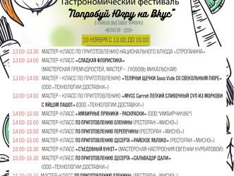 """Программа гастрономического фестиваля """"Попробуй Югру на Вкус"""""""