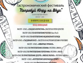 """Гастрономический фестиваль """"Попробуй Югру на Вкус"""" на выставке """"ЮграТур - 2018"""""""
