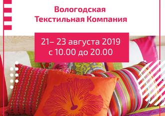 """Только 3 дня! Выставка-продажа """"Вологодский текстиль"""""""