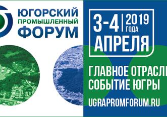 Югорский промышленный форум стартует в Ханты-Мансийске 3 апреля