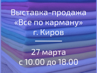 """27 марта - выставка-продажа """"Все по карману"""", г. Киров"""