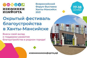 """Всероссийский форум-выставка """"Изюминки комфорта"""" пройдет в Ханты-Мансийске"""