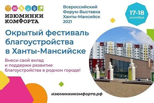 """Всероссийский форум-выставка """"Изюминки комфорта"""""""