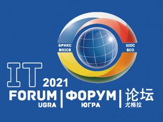 С 15 по 18 июня 2021 года в Югре пройдет XII Международный IT-Форум