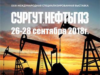 XXIII Международная специализированная выставка «Сургут. Нефть и Газ – 2018» скоро начнет свою работ