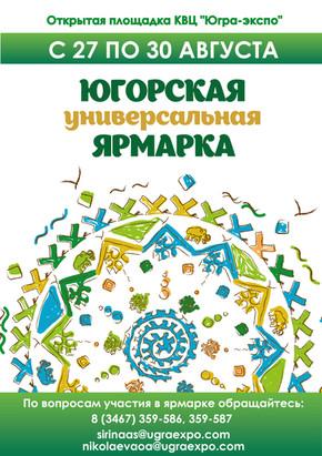 Ярмарка с 27 по 30 августа 2020 года