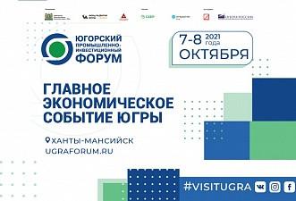 X Югорский промышленно-инвестиционный форум пройдёт в Ханты-Мансийске