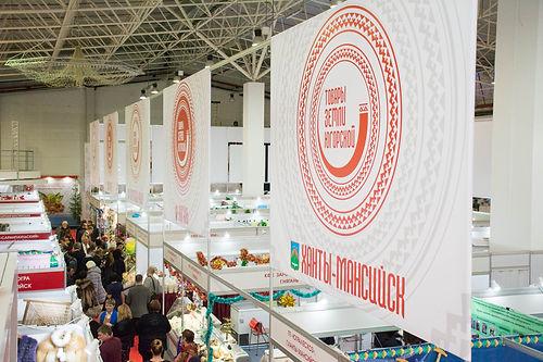 Товары земли Югорской, выставка-форум