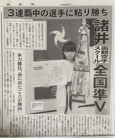 函館新聞様に取材して頂きました!*2021年4月19日 函館空手スクール*