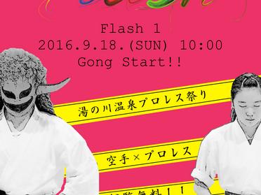 """2016.9.18.(SUN) """"Flash 1""""開催!"""