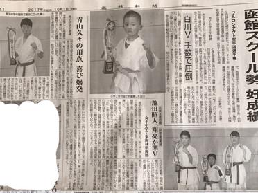 函館新聞に大きく掲載して頂きました!全北海道大会結果*10月1日 函館空手スクール*