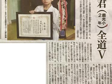 北海道新聞夕刊みなみ風に掲載して頂きました!*10月23日 函館空手スクール*