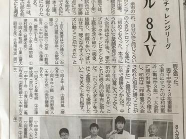 函館新聞に掲載して頂きました!*4月16日 函館空手スクール*