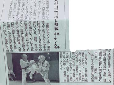 函館新聞に掲載して頂きました!*5月27日(土) 函館空手スクール*