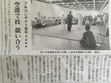 *函館新聞に掲載して頂きました!*5月11日函館空手スクール