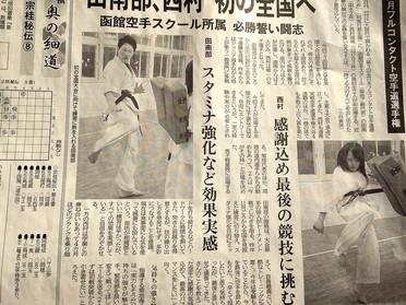 *函館新聞に掲載して頂きました!4月27日*函館空手スクール