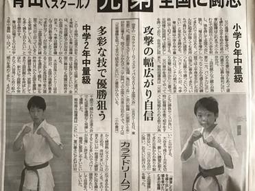 函館新聞に大きく掲載して頂きました!!*7月12日 函館空手スクール*