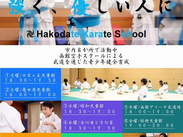桔梗児童館教室、4月7日(金)より新オープン!*函館空手スクール*ほか、稽古曜日変更のお知らせ