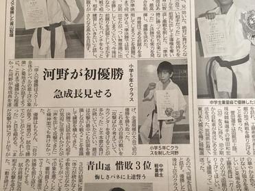 *函館新聞に掲載して頂きました!4月15日 函館空手スクール*
