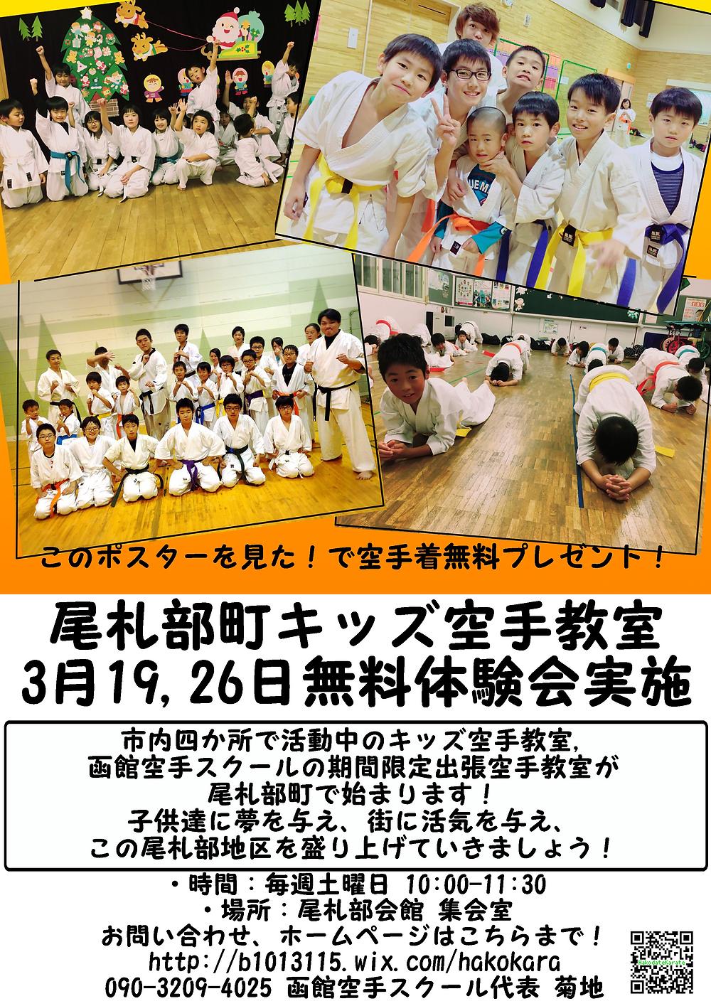 尾札部町教室のポスターです!