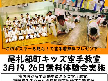*新空手教室オープンのお知らせ!!尾札部会館教室*