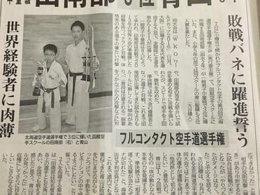 *函館新聞様に取材して頂きました!*8月25日函館空手スクール