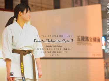 KarateHakodateOpen!!2017 開催決定!!*函館空手スクール*