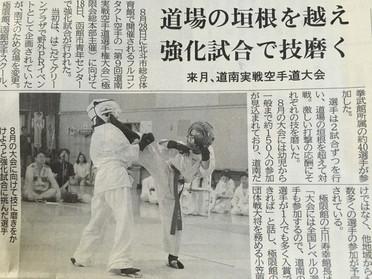 函館新聞に掲載して頂きました!*7月20日函館空手スクール*