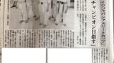 函館新聞様に全国大会について取材して頂きました!*1月16日 函館空手スクール*