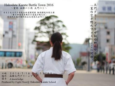 """*イベント情報*7月18日(月/祝) Hakodate Karate Battle Town 2016 愛称""""大門バト"""""""