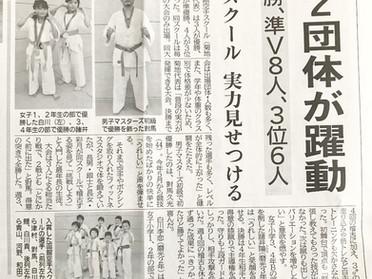 函館新聞に掲載して頂きました!北海道大会入賞者*11月25日函館空手スクール*