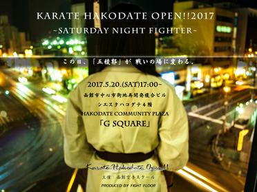 KarateHakodateOpen!!2017 フライヤー完成!*函館空手スクール*