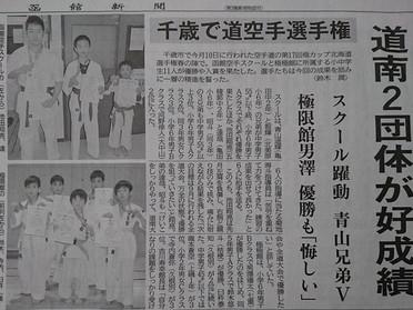 函館新聞様に掲載して頂きました!4月20日*函館空手スクール*