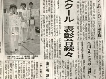 函館新聞様に小樽の北海道大会の入賞者取材して頂きました!*2019年12月19日 函館空手スクール*