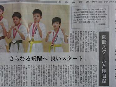 """北海道新聞様、""""みなみ風""""に掲載して頂きました!4月24日*函館空手スクール*"""