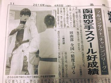 *函館新聞に掲載して頂きました!!4月5日 函館空手スクール*