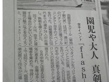 函館新聞様に掲載して頂きました!*9月19日 函館空手スクール*