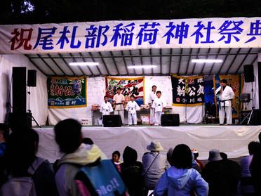 尾札部町で演武をさせて頂きました!7月7日函館空手スクール