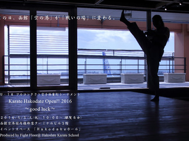 Karate Hakodate Open!! 2016 開催決定!