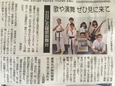 北海道新聞に掲載して頂きました!演武出演情報!*7月29日夕刊 函館空手スクール*
