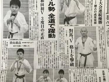 函館新聞に大きく掲載して頂きました!*10月13日 函館空手スクール*