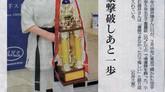 北海道新聞みなみ風に掲載して頂きました!