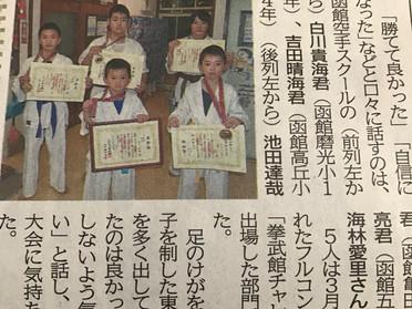 函館新聞様に掲載して頂きました!5月10日*函館空手スクール*