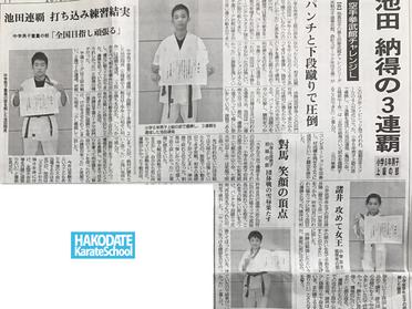 函館新聞に掲載して頂きました!拳武館チャレンジリーグ優勝者*4月15日 函館空手スクール*