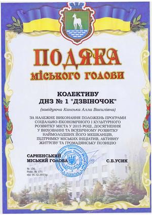 Подяка ДНЗ №1 «Дзвіночок» міста Сарни від міського голови Усик Світлана Борисівна 2015 рік