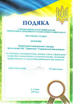 Подяка ДНЗ №1 «Дзвіночок» від Сарненського педагогічного коледжу 2019 рік