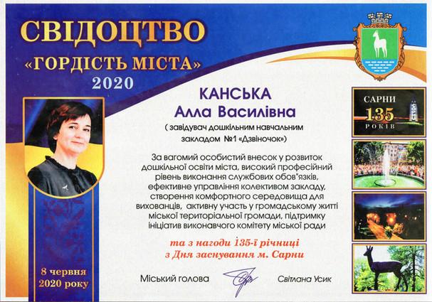 Свідоцтво «Гордість міста» Канської Алли Василівни 2020 рік