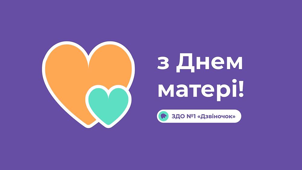 Відео-привітання до Дня матері в ЗДО
