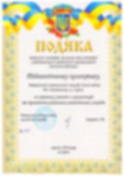 ДНЗ №1 «Дзвіночок» міста Сарни за активну участь в організації та проведенні районних методичних заходів 2018 рік