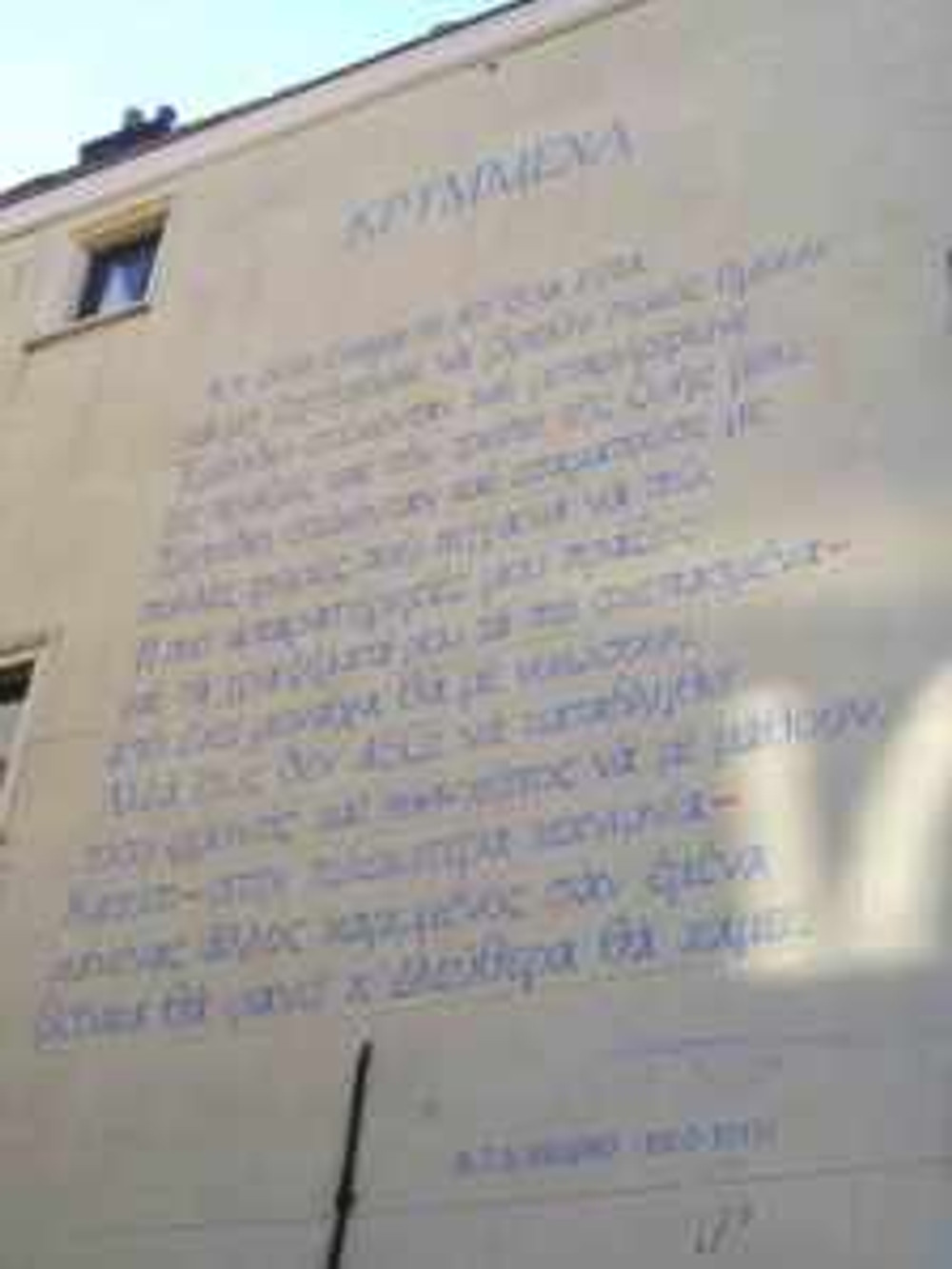 """Cavafy's poem Κρυμμένα (""""Krymmena"""", Hidden Things) painted on a building in Leiden, Netherlands. Image Wikimedia Commons."""